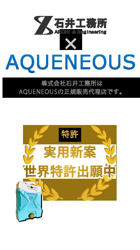 株式会社石井工務所は水発電機AQUENEOUSの正規販売代理店です。安心安全低コスト