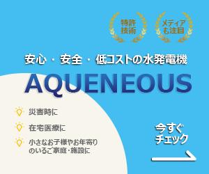 aqueneous